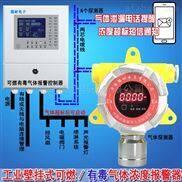固定式液体挥发检测报警器,可燃性气体报警器严禁带电安装接线