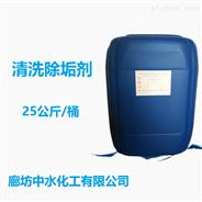 中央空调冷却水系统清洗除垢剂厂家价格