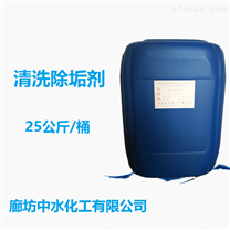 河北省太阳能清洗除垢剂厂家地址