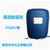 批发空调冷却管道清洗除垢剂厂家