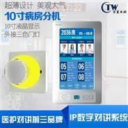 10.1寸數字觸摸屏病房呼叫對講系統門口分機