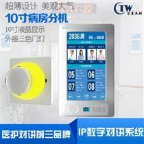 10.1寸数字触摸屏病房呼叫对讲系统门口分机