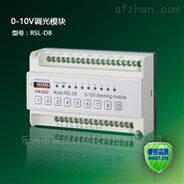 8路0-10V 智能照明系统调光模块