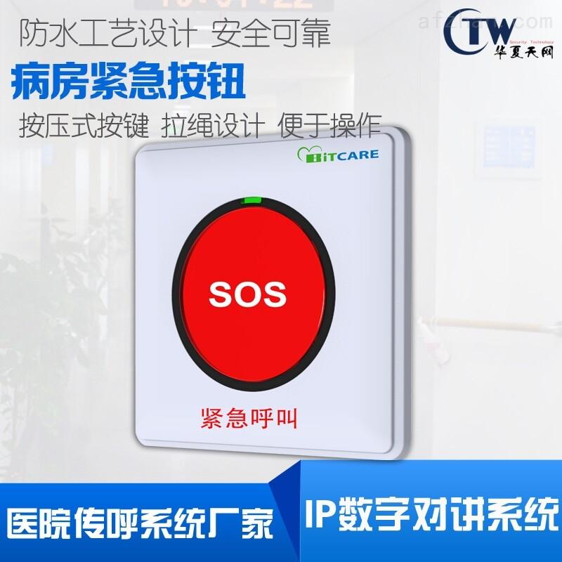 BC295-医护对讲医院卫生间紧急按钮厂家