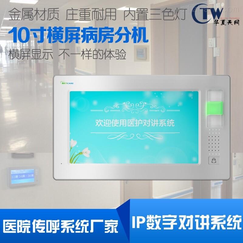 BC220L10-病房呼叫10寸医院呼叫病房分机