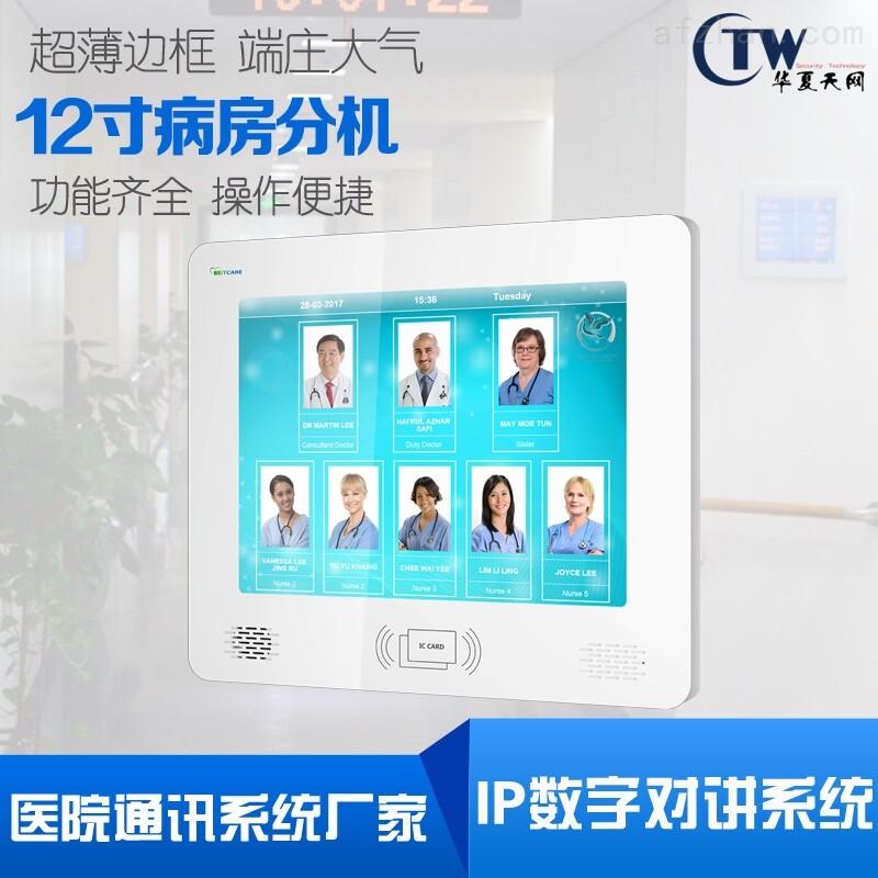 BC221L12-病房呼叫系统12寸医护对讲分机