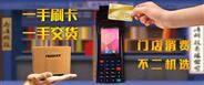 RFID扫描手持 刷卡打印手持机 工业PDA