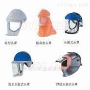 轻型通风开放式送风披肩头罩