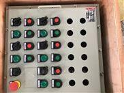 BXK系列防爆控制柜生产厂家