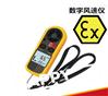 安全监管专业装备防爆数字风速仪