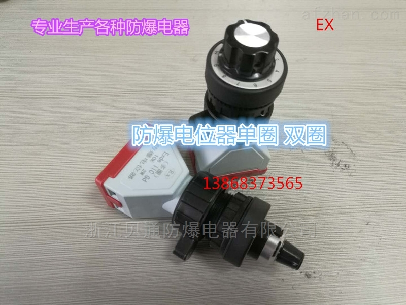 封胶型防爆电位器 10K 4.7K 2W 开孔30