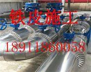 铁皮保温施工队价格,管道保温工程
