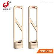 超市门禁防盗系统GSE-S70