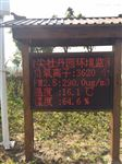 BYQL-FY广东省大气环境负氧离子监测系统