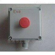LA53防爆按钮盒生产厂家