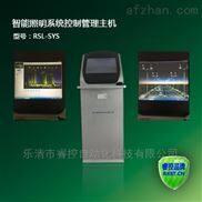 RSL-SYS-智能照明系统控制管理主机RSL-SYS