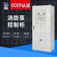 深圳3CF消防水泵控制柜90KW星三角一控二