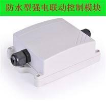 2路输出强电防水报警控制模块