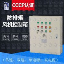 消防多回路风机控制箱CCCF符合消防验收