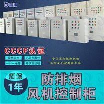 CCCF消防电气控制装置3CF风机控制箱
