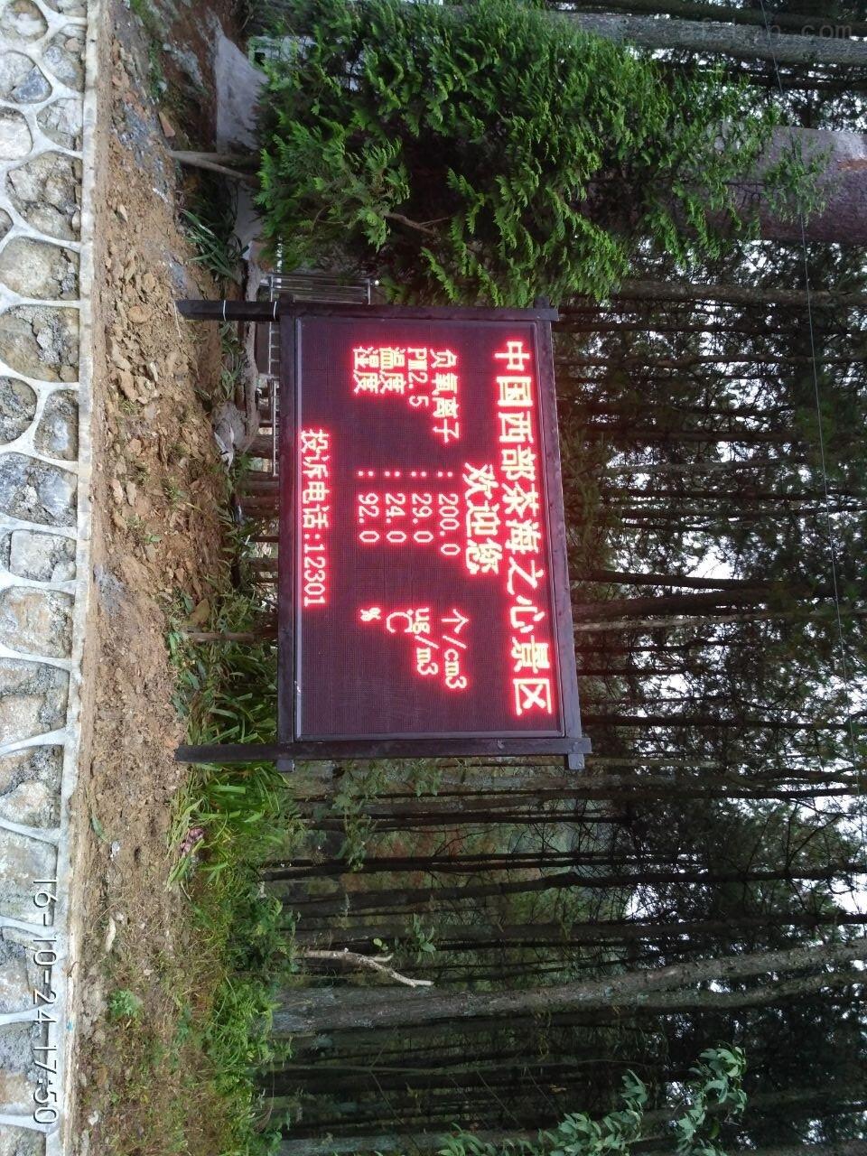 四川省森林旅游景区负氧离子监测系统  产品报价:¥59000 元 更新时间