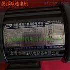 0.75KW台湾晟邦齿轮减速,三相异步电动机报价