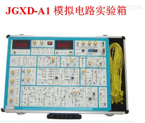 JGXD-A1模拟电路实验箱 JGXD-A1模拟电路实验箱是以《高等工业学校电子技术基础 课程教学基本要求》中确定的教学实验要求为基础,包括了《模拟电子技术基础》课程全部实验内容,是专为各大专院校、中等专业学校和电大、职大等学生学习电子技术、电子线路等课程开发的zui新型实验设备。 主要特点;本产品是北京京工科业公司提供详见北京京工科业公司 实验箱中的实验电路采用单元电路方式设计,单元电路即基本实验电路,再外接其他元件为该电路参数,或与其他的单元电路组合,完成不同的实验要求。每个实验的电路原理图都印刷在实