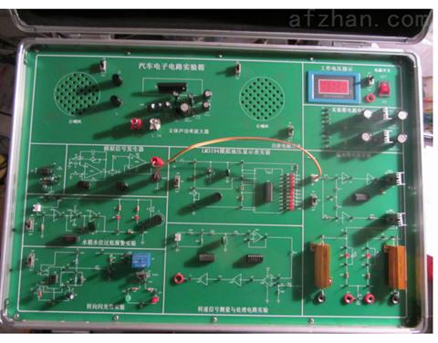 汽车电子电路实验箱