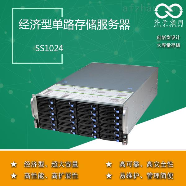 24盤位磁盤陣列,NVR,硬盤錄像機,服務器