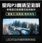 P3室内led显示屏P3全彩LED租赁屏一平方多少钱