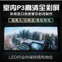 P3全彩LED租赁屏一平方多少钱