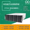 36盘位万兆网络存储 磁盘阵列