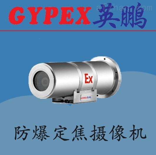 贵州防爆定焦摄像机,石油业防爆监控