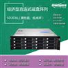 16盘位SAS磁盘阵列供应商