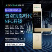 防盗门指纹锁手机APP远程开锁联动智能家居