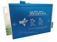 LA-IPC-24V-雷傲科技电源网络防雷器