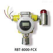 RBT-8000-FCX独立式可燃气体探测器