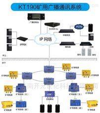 KT190井下广播通讯系统KT190矿用广播系统