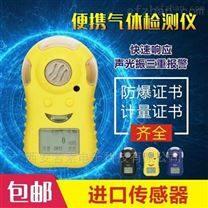 西安华凡便携式二氧化硫气体检测仪HFP-1201