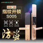 指纹锁厂家招商代理手机APP智能锁防盗门锁