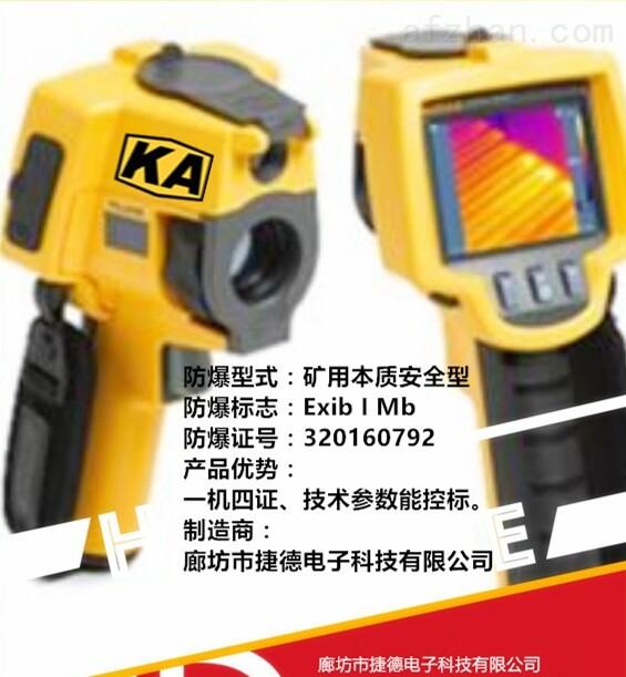 双防爆认证双摄像头矿用防爆热像仪