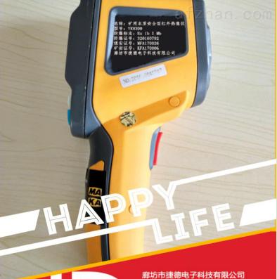 电气安全检查装备矿用防爆红外热成像仪
