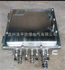 304不鏽鋼防爆接線箱 防爆電箱