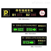 【合肥超声波车位引导系统】合肥停车场空闲车位显示系统