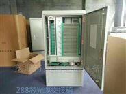 288芯室外光交箱地式供应光缆公交箱