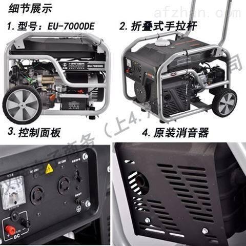 进口电启动6KW发电机