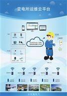 变电站运维管理云平台