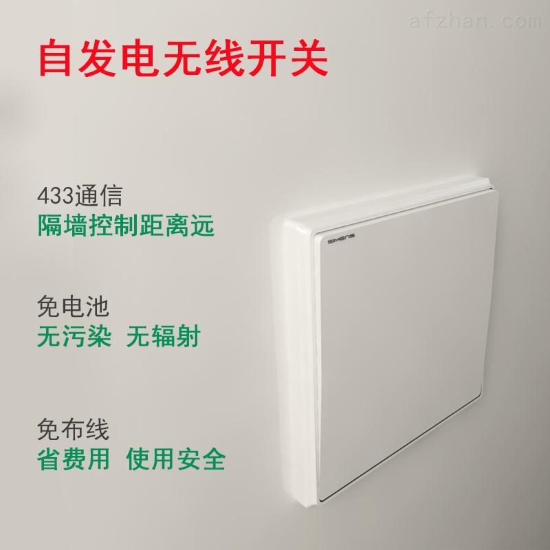 射频穿墙免布线无线动能开关