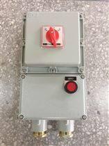 BDL-防爆断路器开关箱