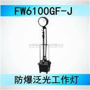 便携式强光防爆工作灯fw6100gf-j 海洋王